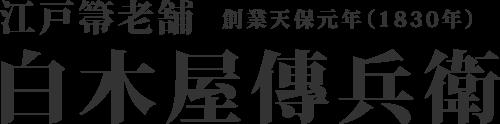 江戸箒(江戸ほうき)老舗|白木屋傳兵衛